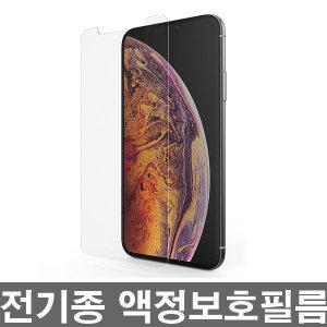 풀커버 액정보호 갤럭시노트9/8/S10/S9/S8/G7/아이폰