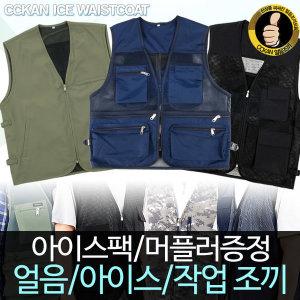 2018씨씨칸 얼음/아이스/작업/쿨/망사/여름 조끼