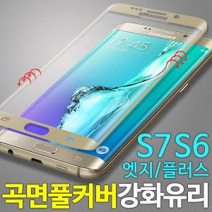 갤럭시 S7 S6 엣지/플러스 +/곡면 풀커버 강화유리