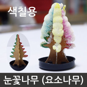 눈꽃나무/색칠용/요소나무/화학반응/결정나무/방과후