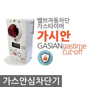 [가시안] 가스렌지/가스타이머/가스차단기/가시안/GD-1029