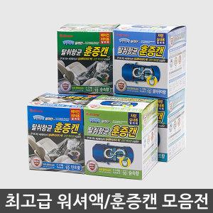 [불스원] 正品 불스원 향균탈취제/살라딘/훈증캔/방향제/레인OK