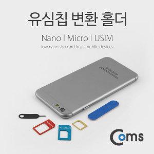 [라이트컴] ITB122   Coms 유심칩 변환홀더 (Nano/Micro/Sim)