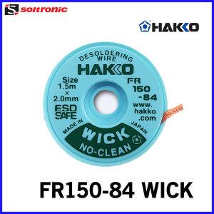 [하코] HAKKO WICK FR150-84/하코/솔더위크/솔다위크