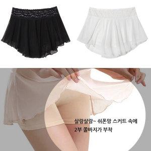 살랑살랑~쉬폰망 2부속바지 속치마 에티켓속옷 란제리