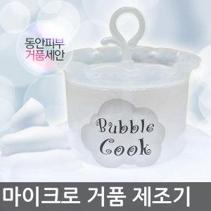 마이크로 포밍 메이커 클렌징 거품제조기/버블쿡/세안