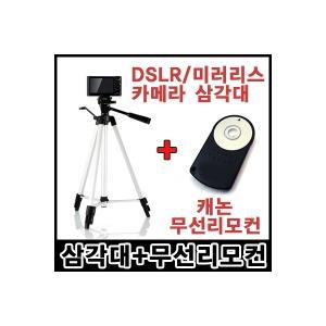 무료배송 카메라 삼각대+캐논 무선리모컨/EOS M/M2/M3