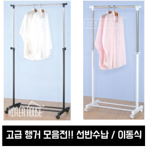 행거/이동식/선반수납형/코너 정리/ 옷정리