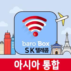 포켓와이파이 태국 대만 라오스 발리 홍콩 싱가포르 필리핀 등 WiFi 해외 데이터로밍 인천공항 김포공항