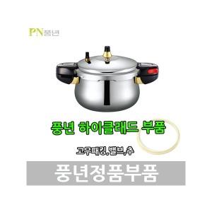 풍년 하이클래드 패킹 HCPC-16C/HCPC-18C/HCPC-20C