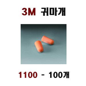 [3M] 비즈메카 - 3M 귀마개 1100 (100쌍)