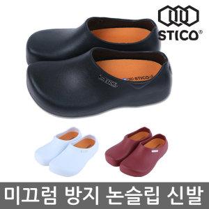 [스티코] 스티코 논슬립 조리화 주방화 주방신발 NEC-03