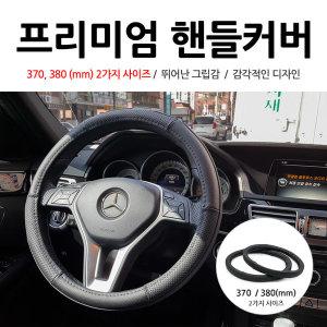 핸들커버/핸들카바/자동차용품/차량용품/세차용품