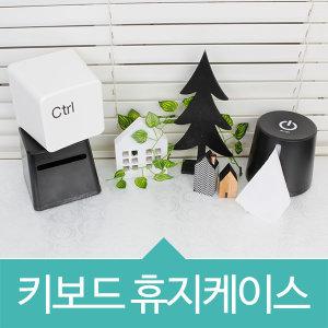 키보드 휴지케이스 롤휴지 두루마리 화장지걸이 선물