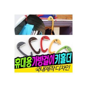 국내제작 휴대용 가방걸이/책상걸이/키홀더/캐릭터