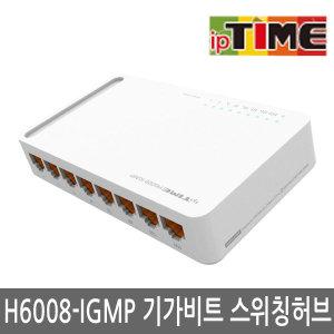 오늘출발 IPTIME H6008-IGMP 스위칭허브/기가/스위치.