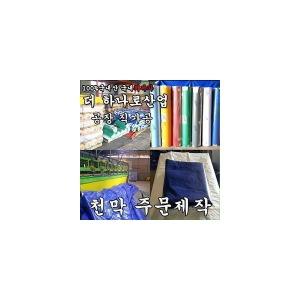 천만주문제작/PE천막/방수포/차호로/캠핑/PVC타포린