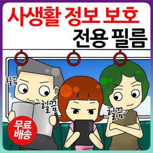 [갤럭시] 엘지 아이폰 사생활 정보 액정 보호 보안 휴대폰 필름