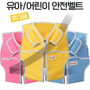 휴대용 주니어카시트)바나나에스/유아 아동 안전벨트