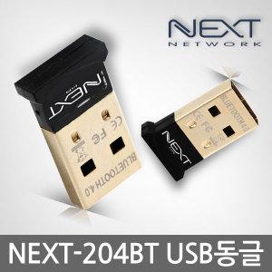 [넥스트] NEXT-204BT 무선 블루투스4.0 USB 동글 동글이 리시버