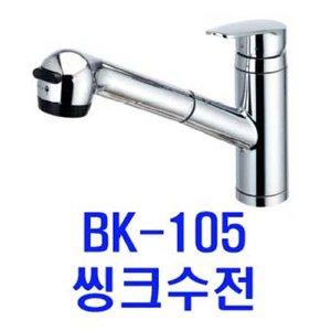 BK메탈/BK-105/입수전/줄수전/수도/리빙앤피플
