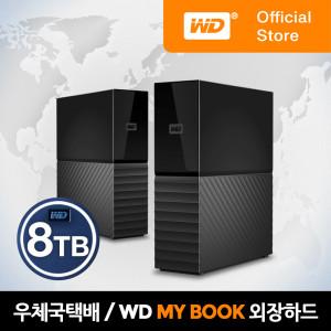 [웨스턴디지털] WD NEW My Book 8TB 외장하드 WD한국공식총판/AS 3년