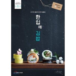 한입에 김밥 : 김밥을 즐기는 75가지 방법  김봉경 최승봉