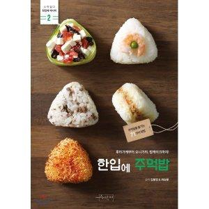 한입에 주먹밥 : 주먹밥을 즐기는 71가지 방법  김봉경 최승봉