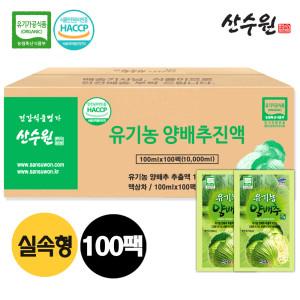 [산수원] 양배추즙 유기농 양배추즙 2박스행사