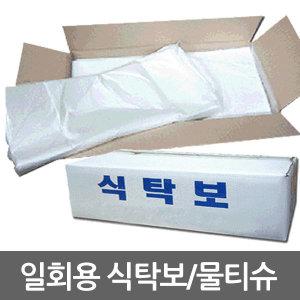비닐식탁보 250매 일회용식탁보/일회용물티슈/업소용