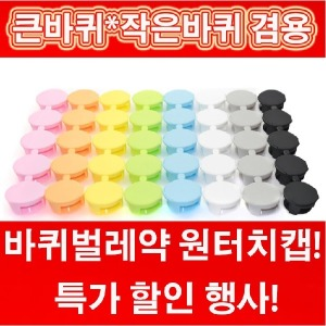 바퀴벌레약/먹이캡/원터치캡/큰바퀴용/작은바퀴용