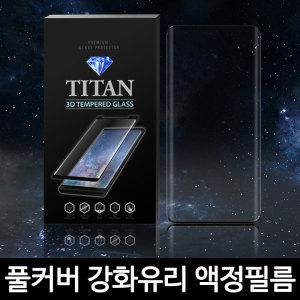 [삼성전자] 갤럭시노트9 노트8 S7 아이폰6 7 8 액정보호 강화유리