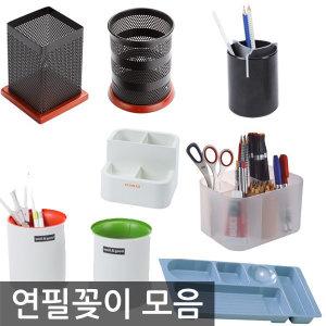 [시스맥스] 시스맥스 연필꽂이/꽃이/펜접시/책상정리함/책상정리