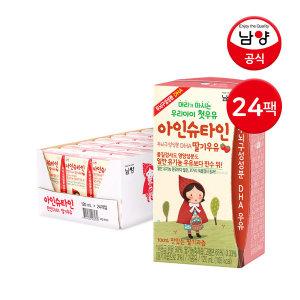 [남양] 남양 아인슈타인 플러스 딸기 120ml 24팩