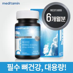 [슬림플래닛] 메디타민 비타민D 3000IU 6개월분 고함량 미국산 원료