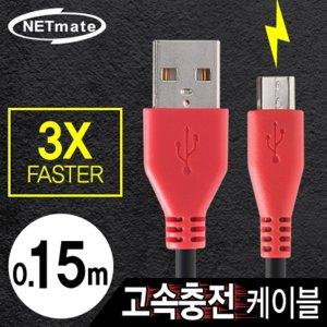 NETmate USB 마이크로5핀 고속충전케이블(2.1A) 0.15m