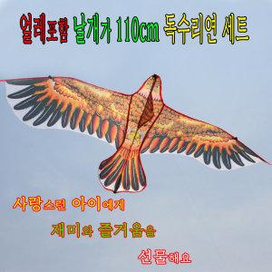 얼레포함날개가110cm독수리연세트/연/연날리기/얼레