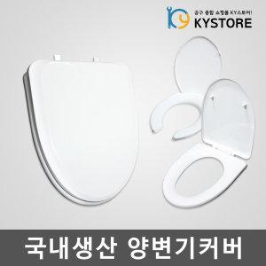 국내양변기시트중형/대형/특대형/양변기커버/변기카바