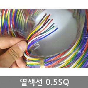 열색선 0.5SQ / 10색선 칼라배선 / M당