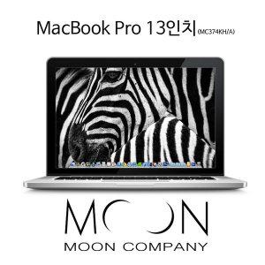[맥북프로] 중고 MacBook 13인치 2010년 MC374KH/A