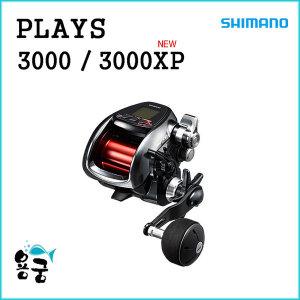 [시마노] 용궁- 시마노 플레이즈 3000 16년 PLAYS 전동릴 윤성