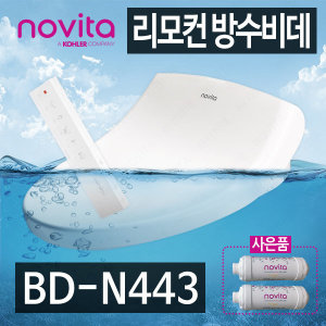[노비타] {공식판매점} 노비타 비데 BD-N443 {방수탈취}