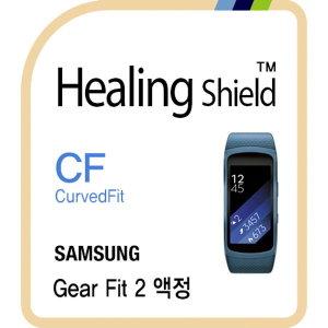 [힐링쉴드] 기어 핏2(Gear Fit2) CurvedFit 고광택 필름 3매