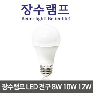 장수 우리조명 12W LED전구 8W 10W 램프 조명 형광등