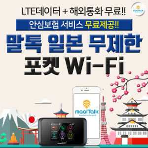 일본 4G LTE무제한 포켓와이파이/보조배터리 안심보험 해외통화/인천공항 김해공항 김포공항 부산항 택배