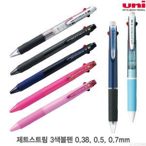 [제트스트림] 제트스트림 3색볼펜 0.38 0.5 0.7mm/다색볼펜 멀티펜