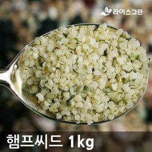 [라이스그린] 햄프씨드 (500gx2개)