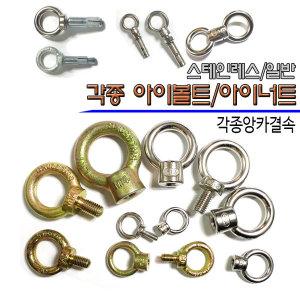 스텐아이볼트/스텐아이너트/아이볼트/아이너트/앙카