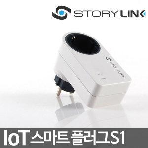 [스토리링크] 세마 IoT 스마트 플러그/멀티탭 공유기 콘센트 타이머