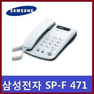 사무용 가정용 유선전화기 SP-F471/GS-460F